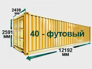 40-футовый контейнер стандартный