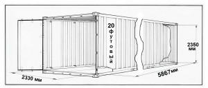 20-футовый контейнер стандартный