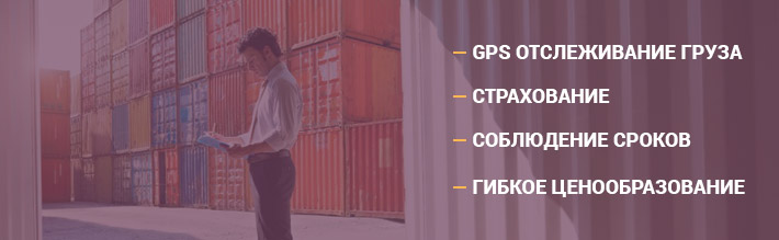 Преимущества доставки грузов из Европы