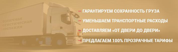 Автомобильные перевозки грузов - Столичная Логистическая Компания